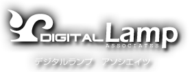 DIGITAL Lamp Associates:お問い合わせ